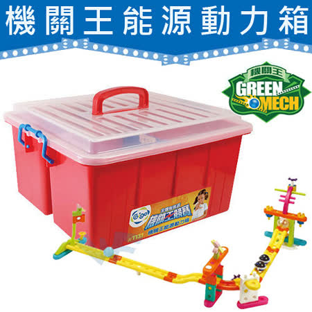 【GIGO智高】機關王能源動力箱566件(收藏箱裝)#T131