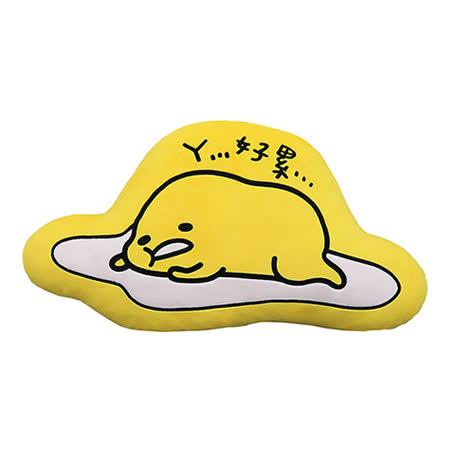 【享夢城堡】蛋黃哥 飛碟枕 12吋