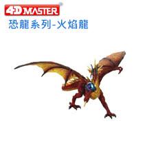 《4D MASTER》恐龍系列-火焰龍 BLAZE DRAGON