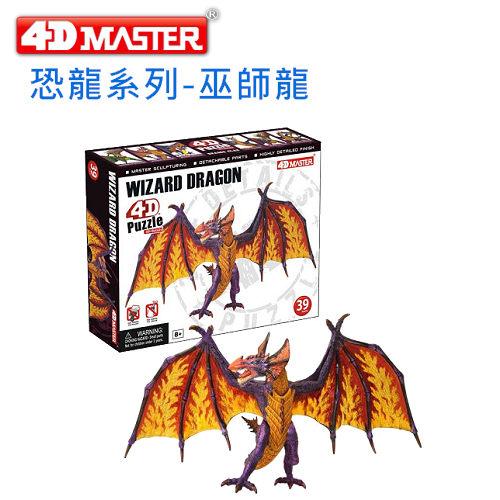 ~4D MASTER~恐龍系列~巫師龍 WIZARD DRAGON