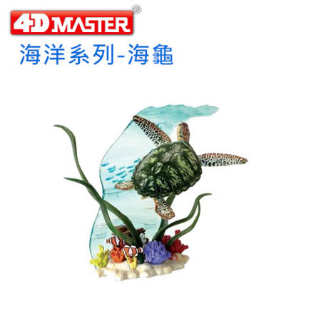 《4D MASTER》海洋系列-海龜 SEA TURTLE DIORAMA