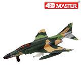 《4D MASTER》戰鬥機系列- F-4E PHANTOM II 1:150