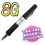 高畫質迷你攝錄影專業多功能錄影錄音筆 8G