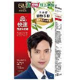 美吾髮快速護髮染髮霜(男6M自然亮黑)