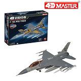 《4D MASTER》擬真戰鬥機系列- F-16C WOLF PACK CUTAWAY 1:48
