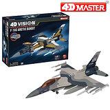 《4D MASTER》擬真戰鬥機系列- F-16C ARCTIC BANDIT CUTAWAY 1:48