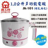 【晶工牌】1.2L多功能電碗JK-101 (粉紅、綠色兩色)