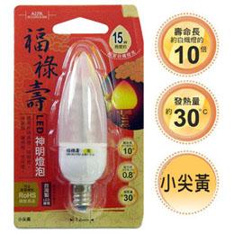 《福祿壽》LED神明燈泡 E12/0.8W (小尖黃) A229L