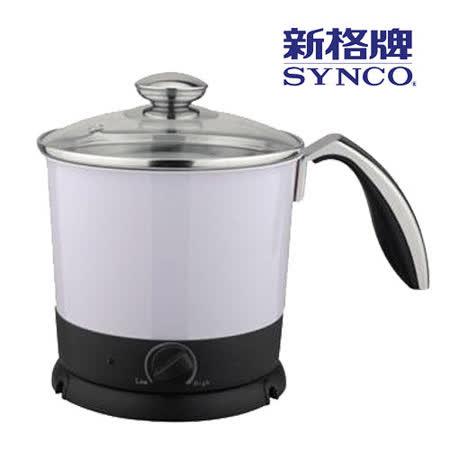 【新格】1公升多功能不鏽鋼便利煮壺SEK-1055