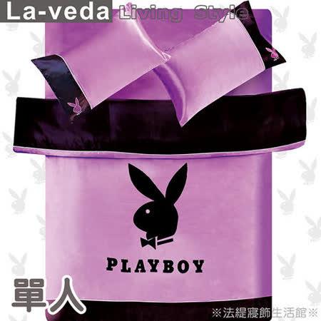 La Veda【PLAYBOY】絲質緞面單人三件式被套床包組-優雅紫