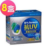 《台塑生醫》抗UV抗菌濃縮洗衣粉2kg(8盒)