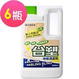 《台塑生醫》不黏腳地板清潔劑2000ml(6瓶)