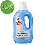 《台塑生醫》Dr's Formula防蟎抗菌衣物柔軟精1.2kg(12瓶)
