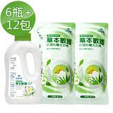 《台塑生醫》草本敏護-抗菌防霉洗衣精(6瓶+12包)