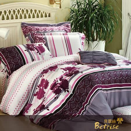 Betrise《匿迭香》雙人100%天絲TENCEL四件式兩用被床包組