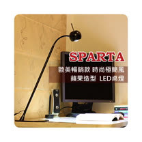 SPARTA 歐美暢銷款 時尚極簡風 蘋果造型 省電高壽命 LED桌燈