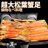 瘋團購【台北濱江】松葉蟹大套餐2盒(1Kg/盒)