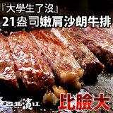 瘋團購【台北濱江】比臉大21Oz嫩肩沙朗牛排3片(550g/片)