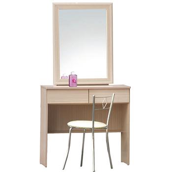 顛覆設計 典雅2.7尺化妝台(含椅)-三色可選
