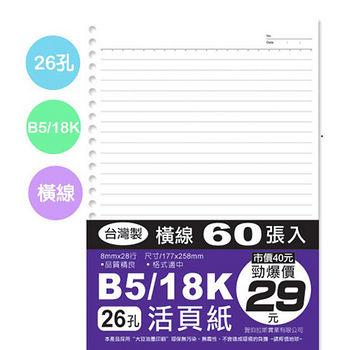 B5-26孔活頁紙-60 張(SS-1002)(177*258mm)
