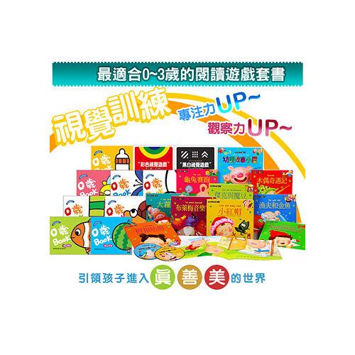 【風車】幼兒五感學習+故事小屋(全套20冊+2CD)