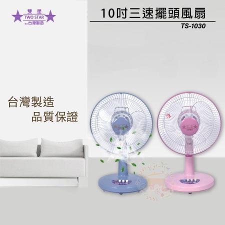 雙星 10吋 桌扇 TS-1030 粉色/藍色