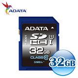 ADATA 威剛 32GB Premier SDHC Class10 UHS-I 記憶卡