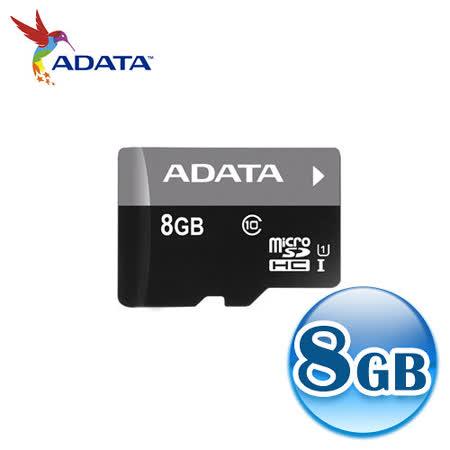 ADATA 威剛 8GB Premier MicroSDHC Class10 UHS-I 記憶卡