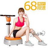 【健身大師】最高段數超猛68段旗艦版抖動機(橘色版)