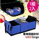 【高機能】汽車收納箱/保溫箱/可折疊-2入