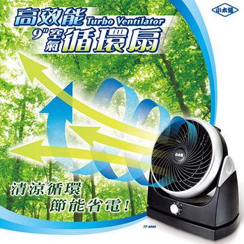小太陽9吋擺頭高效能循環電風扇TF-6890