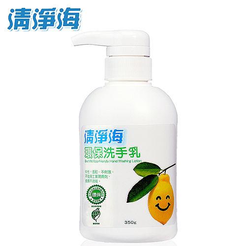 ~清淨海~環保洗手乳^(檸檬飄香^)350ml