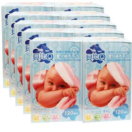 貝比Q 乾濕兩用紗布毛巾/乾式溼紙巾/120枚入x10盒