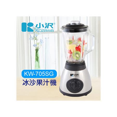 小澤500W大馬力冰沙果汁機KW-705SG