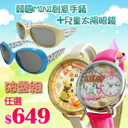 【兒童節限定】韓國MINI手錶+兒童太陽眼鏡 任選$649