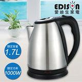 【EDISON 愛迪生】不鏽鋼分離式快煮壺1.7L (E0723)