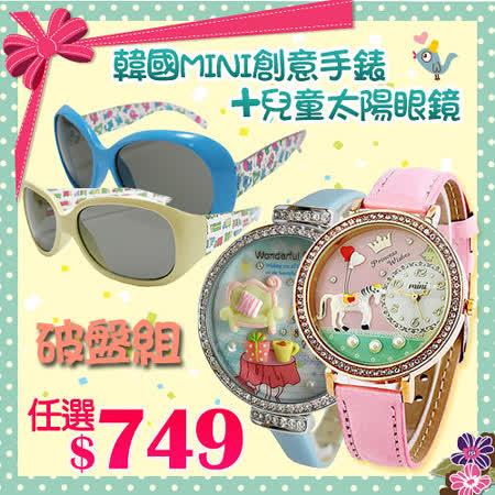 【兒童節限定】韓國MINI手錶+兒童太陽眼鏡 任選$749