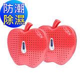 MEIJI(美緻) 無線式除溼機-環保紅蘋果(MJ-826)-兩入組