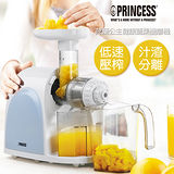 《PRINCESS》荷蘭公主健康蔬果慢磨機(202041)/限量10台