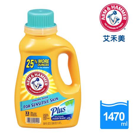 【任選】ARM&HAMMER 2倍濃縮小蘇打洗衣精-敏感肌膚專用(微香) 1470ml