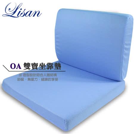 lisan OA雙寶坐靠墊(記憶靠墊+坐墊)