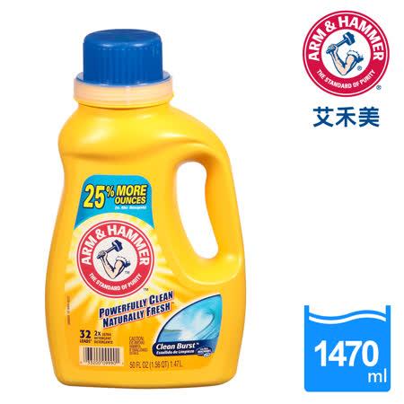 【任選】ARM&HAMMER 2倍濃縮小蘇打洗衣精-潔淨清新1470ml