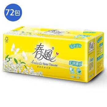 春風抽取式衛生紙110抽*72包(箱)