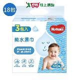 好奇純水嬰兒濕巾100抽*18包(箱)