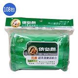 依必朗抗菌超柔潔膚濕紙巾-綠茶清新10抽*108包(箱)