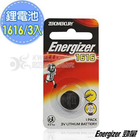 【Energizer勁量】鈕扣型鋰電池 1616 3V(3入)