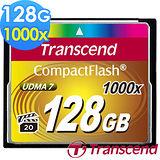 創見 Transcend 128G 頂級旗艦款 1000x CF 記憶卡