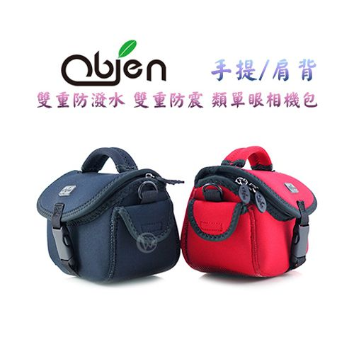 Obien O-CAMATE 雙重防潑水 雙重防震 手提/肩背二用 類單眼相機包