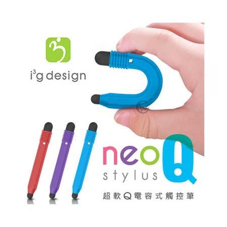 i3g NEO-Q 超輕 超軟Q 可彎曲 台灣製 粗/細雙筆頭 觸控筆