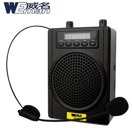 WEMAN威名 充電式大功率多媒體數位教學擴音機(LM-201)送領夾式麥克風